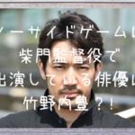 ノーサイドゲームに柴門監督役で出演している俳優は竹野内豊?