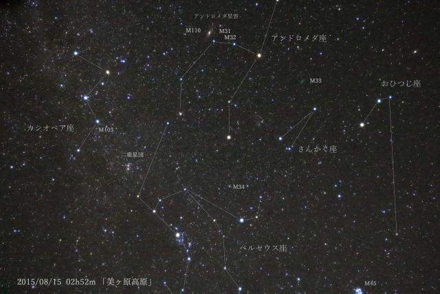 ペルセウス座流星群 2019 見える場所 方角 時間 自由研究