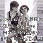 浜崎あゆみと長瀬智也が 破局した原因は? Mの歌詞の意味や 復縁の可能性も検証!