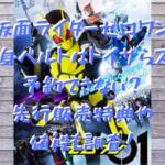仮面ライダーゼロワン変身ベルトはトイザらスで予約できない?先行販売特典や値段も調査!
