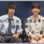 水川あさみと窪田正孝が 結婚発表! 馴れ初めやフライデー報道と世間の反応まとめ
