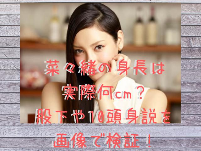 菜々緒の身長は 実際何cm? 股下や10頭身説を 画像で検証!