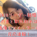 TOKIOリーダー結婚! 年の差と馴れ初めは? 画像とツイッターの 反応速報!