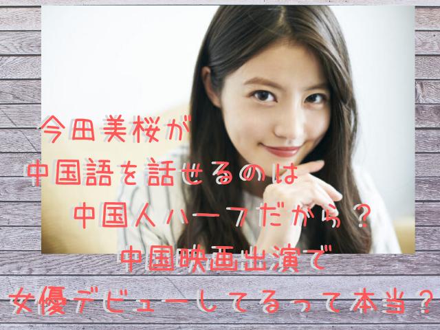今田美桜が中国語を話せるのは中国人ハーフだから?中国映画出演で女優デビューしてるって本当?