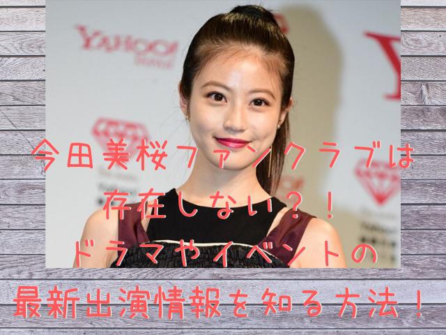 今田美桜ファンクラブは 存在しない?! ドラマやイベントの 最新出演情報を知る方法!