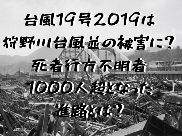 台風19号2019は狩野川台風並の被害になる?死者行方不明者1000人超となった進路とは?