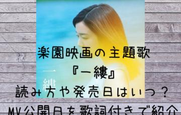 楽園映画の主題歌 『一縷』 読み方や発売日はいつ? MV公開日を歌詞付きで紹介