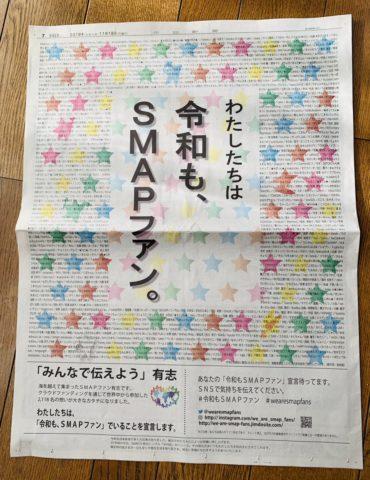 令和もSMAPファン宣言!東京新聞広告&5人への想いをツイッター投稿!