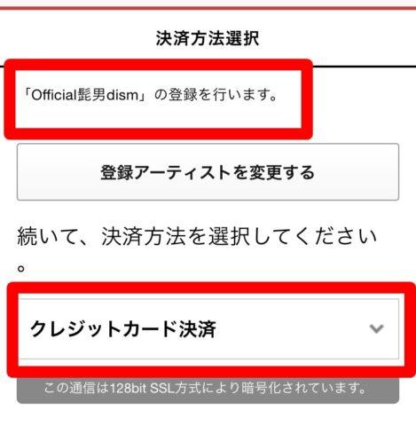会費 男 ファン クラブ dism Official 髭