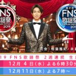 FNS歌謡祭2019タイムテーブルいつ発表?第2夜キンプリ順番と曲が最高すぎる!