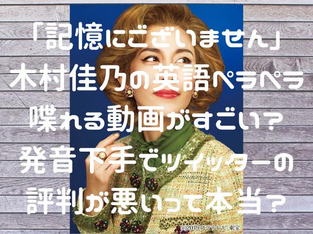 木村佳乃「記憶にございません」英語ペラペラ喋れる動画がすごい?発音下手でツイッターの評判が悪いって本当?
