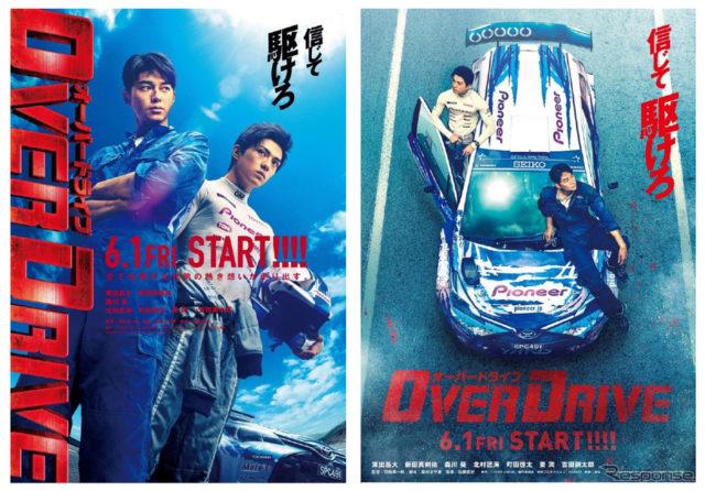 OVER DRIVE映画動画フル無料視聴は9tsuやmiomioは危険?