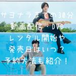 「サヨナラまでの30分」動画配信・DVDレンタル開始や発売日はいつ?予約方法も紹介!