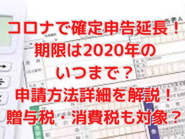 コロナで確定申告延長! 期限は2020年のいつまで? 申請方法詳細を解説! 贈与税・消費税も対象?