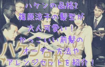 ハケンの品格2020の篠原涼子の髪型が大人可愛い!かっこいい前髪のオーダー方法やアレンジセットを紹介