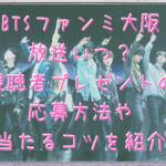 BTSファンミ大阪放送いつ?視聴者プレゼントの応募方法や当たるコツを紹介!