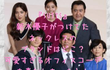 SUITS新木優子のネックレスブランドはどこ?第1話のオフィスコーデが可愛すぎるので真似しちゃおう!