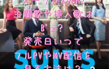 スーツ2020主題歌や挿入歌はB'z?発売日いつでフルPVやMV配信を見る方法は?