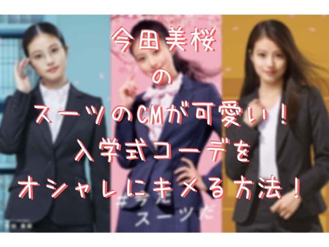 今田美桜スーツのCMが可愛い!青木以外で入学式コーデをオシャレにキメる方法!