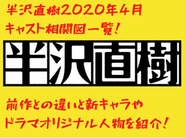 半沢直樹2020キャスト相関図一覧!前作との違いと新キャラ・ドラマオリジナル人物を紹介!