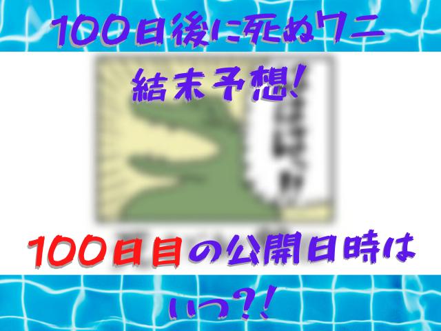 100日後に死ぬワニ 結末予想! 100日目の公開日時は いつ?!