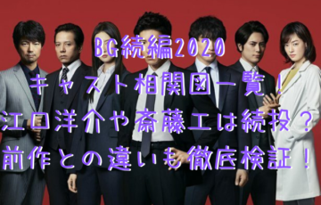 BG続編2020のキャスト相関図一覧!江口洋介や斎藤工の続投ほか前作との違いを徹底検証!
