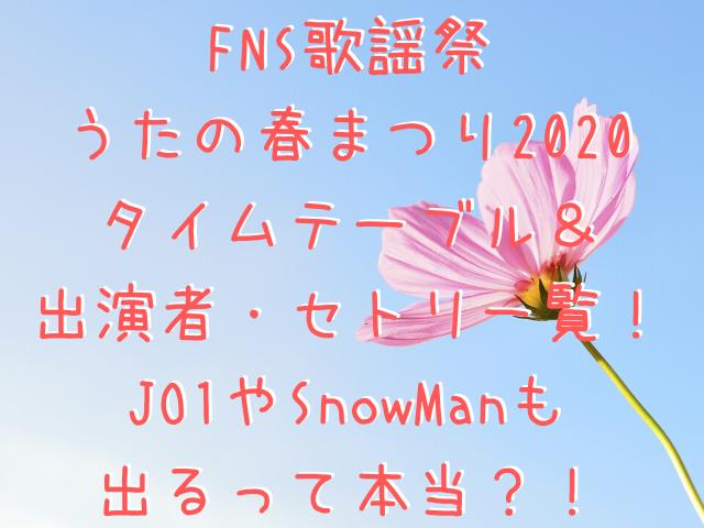 FNS歌謡祭2020春の出演者とタイムテーブル・セトリ一覧!JO1やSnowManも出るって本当?