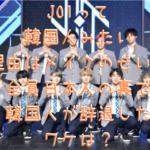 JO1が韓国人みたいな理由はメイク?全員日本人の裏で韓国人が辞退した理由は?