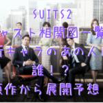 SUITS2020キャスト相関図一覧!原作から新キャラと展開予想!あの人は誰!?