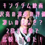 キングダム映画吉沢亮の演技の評価が凄いのはなぜ?2役を画像で比較してみた!