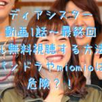 ディアシスター動画1話~最終回フル無料視聴する方法!パンドラやmiomioは危険?