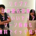リチプア日向徹名言集!かっこいいセリフのシーン動画も無料でイッキ見!