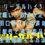 リーガルハイ3続編いつ放送決定?田口淳之介出演の可能性と過去作品を全話視聴する方法