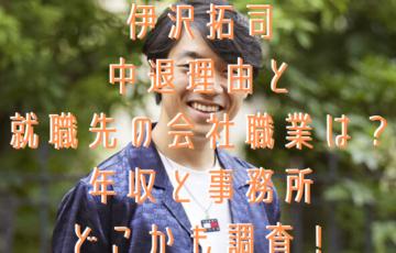 伊沢拓司中退理由と就職先の会社職業は?年収と事務所どこかも調査!