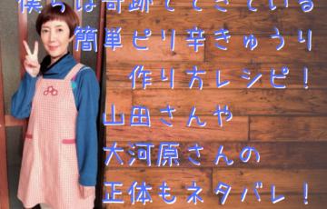 僕キセ簡単ピリ辛きゅうりの作り方レシピ!山田さんや大河原さんの正体もネタバレ!