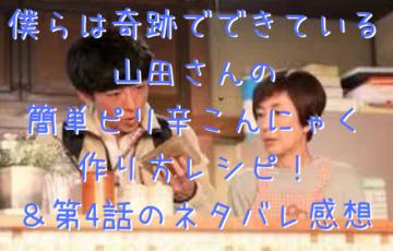 僕太は奇跡でできている山田さんの 簡単ピリ辛こんにゃく 作り方レシピ! &第4話のネタバレ感想