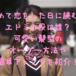 はじ恋エトミカ役は誰?可愛い髪型のオーダー方法や簡単アレンジを紹介!