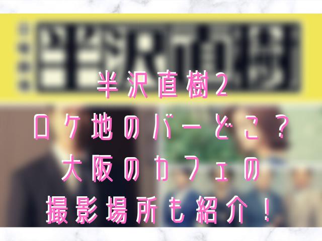 半沢直樹2 ロケ地のバーどこ? 大阪のカフェの 撮影場所も紹介!