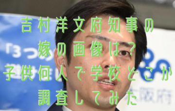 吉村洋文府知事の嫁の画像は?子供何人で学校どこか調査してみた