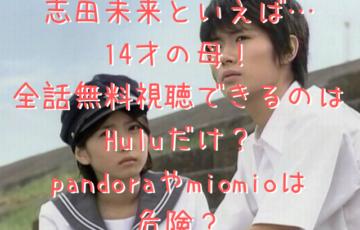志田未来14才の母を全話無料視聴できるのはHuluだけ?pandoraやmiomioは危険?