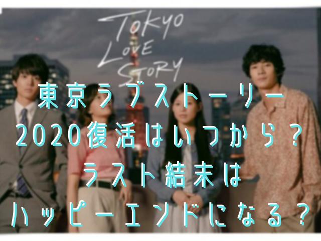 東京ラブストーリー2020復活はいつから?ラスト結末はハッピーエンドになる?