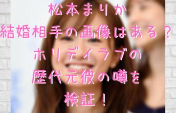 松本まりかの結婚相手の画像はある?ホリデイラブの歴代元彼の噂を検証!