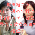 織田裕二の 嫁と子供の年齢は? 結婚前のゲイ疑惑や 歴代元彼女の噂を 検証!
