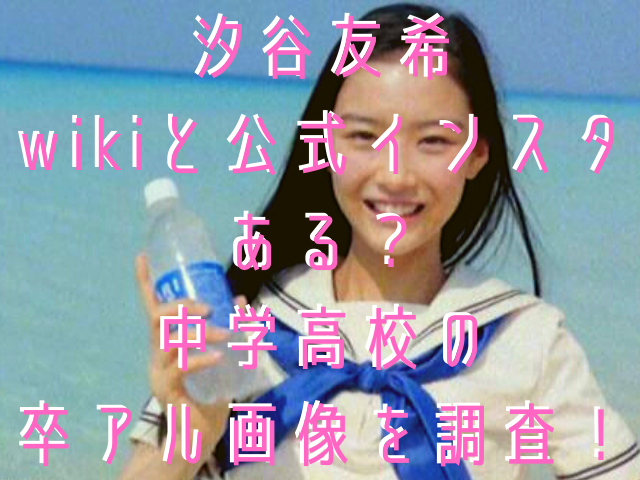 汐谷友希wikiと公式インスタある?中学高校の卒アル画像を調査!