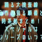 踊る大捜査線全作品見る順番と時系列まとめ!スペシャルはシリーズのいつ?
