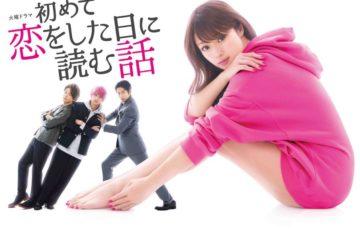 はじ恋再放送2020関西の予定いつ?カットシーンも全話無料で見る方法!
