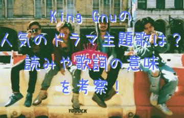 King Gnuの 人気のドラマ主題歌は? 読みや歌詞の意味 を考察!