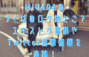 MIU404のつくばのロケ地どこ?エキストラ募集やTwitter目撃情報を追跡!
