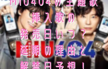 MIU404の主題歌挿入歌の発売日いつ?延期の理由と解禁日予想!