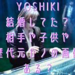 YOSHIKI結婚してた?相手や子供や歴代元カノの画像ある?